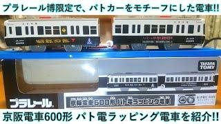 パトカーがモチーフ!プラレール 京阪電車600形 パト電ラッピング電車を開封・紹介・走行!!