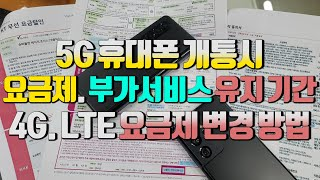 5G 휴대폰 구입시 요금제, 부가서비스 유지 기간 / …