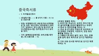 중국 국제결혼서류 중국인 한족초청 절차 및 서류준비