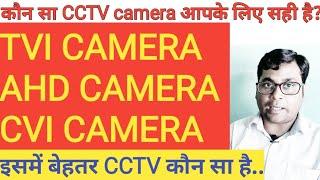 Best CCTV camera in india!! what is TVI Camera ,AHD Camera and CVI camera in Hindi.