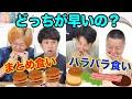 【一触即発!?】ハンバーガー食う時、まとめ食いorバラバラ食い、どっちが早いかケジメつけまい!!!!!