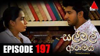 සල් මල් ආරාමය | Sal Mal Aramaya | Episode 197 | Sirasa TV Thumbnail