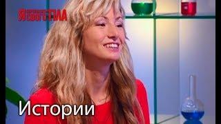 Юлия Садовская вернула себе сексуальное желание