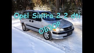 Opel Sintra 2.2 дизель - Минивэн 7 мест!  - YouTube