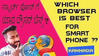 Best Browser For your Smartphone..? | mobile phone ? | kannada