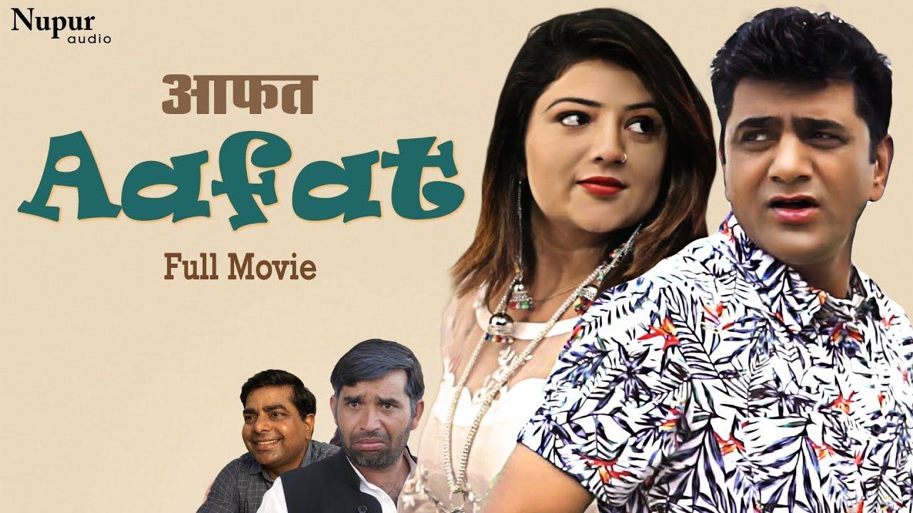 Download Aafat   Uttar Kumar, Sonal Khatri   Latest New Haryanvi Movie 2019   Dhakad Chhora