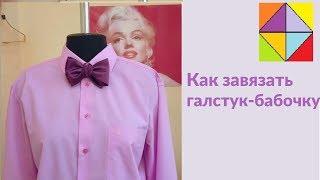 Как красиво завязать галстук-бабочку и пояс к платью