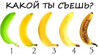 Тест! Выбери банан и узнай ключевую черту твоего характера!