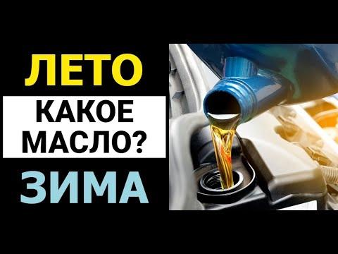 Какое масло заливать зимой и летом в моторы?