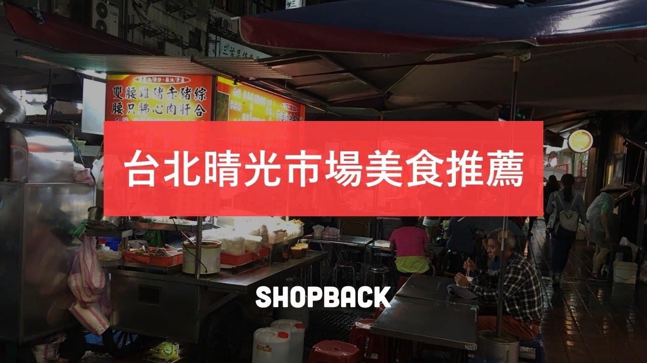 臺北晴光市場美食推薦!在地小吃精選不斷電-ShopBack 帶你吃 - YouTube