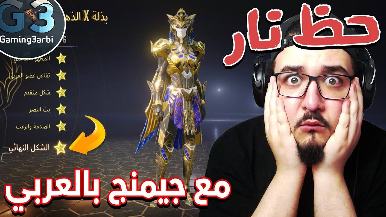 ببجي موبايل فتح البدلة الفرعونية مع جيمنج بالعربي و مو شوالي - حظ خرافي 🔥💰