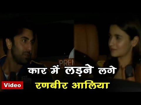 Video : Gully Boy देखने पहुंचे Alia Bhatt और Ranbir Kapoor में हो गई लड़ाई, क्या थी वजह? Mp3