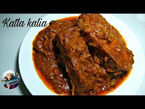 বিয়েবাড়ীর কাতলা কালিয়া    KATLA KATLIA    Spicy Fish Recipe    English Subtitle   Bengali Cuisine