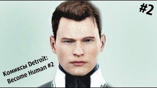 #2 часть┃Комиксы Detroit: Become Human ┃ Озвучка комиксов по Detroit