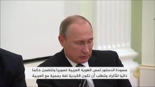 دستور روسي لسوريا يتجاهل هويتها وسيادتها
