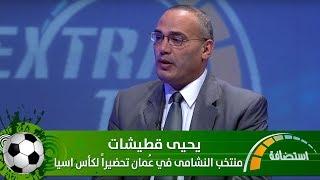 يحيى قطيشات - منتخب النشامى في عُمان تحضيراً لكأس اسيا