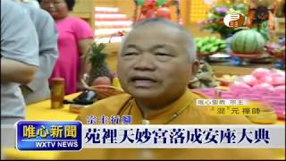 【唯心新聞 305】| WXTV唯心電視台