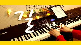 지오디(god)-길 Piano cover/ 피아노 커버 연주 (아이유,헨리,조현아,양다일 노래ver)/ 비긴…