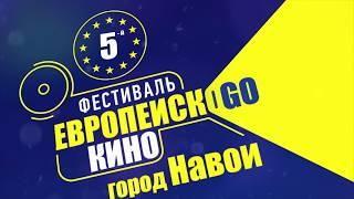 5th European Film Festival in Navoi city, October, 2017 thumbnail
