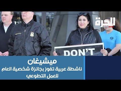 ميشيغان.. ناشطة عربية الأصل تفوز بجائزة شخصية العام للعمل التطوعي