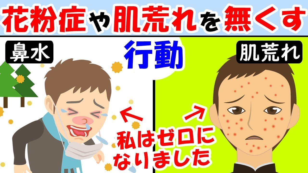 鼻水 止め 症 方 花粉