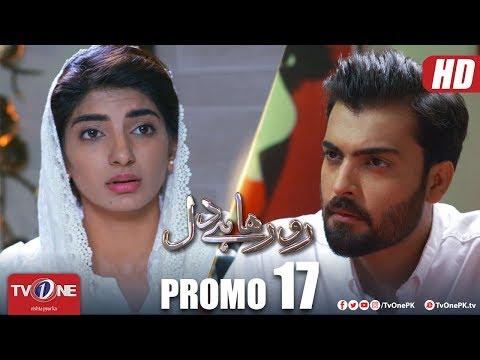 Ro Raha Hai Dil | Episode 17 | Promo | TV One Drama