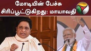மோடியின் பேச்சு சிரிப்பூட்டுகிறது: மாயாவதி | #Election2019 #LokSabhaElection2019 #BJP #Mayawati
