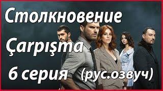 «Столкновение / Carpisma» (рус. озвуч) – 6 серии #звезды турецкого кино
