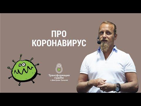 2122. Про коронавирус. Дмитрий Троцкий