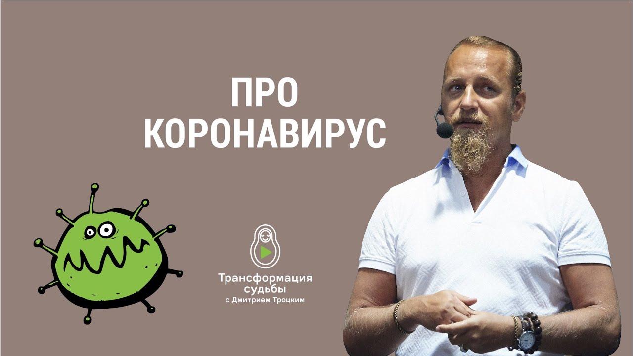 2129. Про коронавирус. Дмитрий Троцкий
