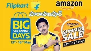 Flipkart Big Shopping Day and Amazon Summer Sale | in Telugu | Tech-Logic