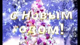 С новым годом2 -
