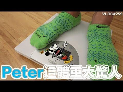 peter這體重太驚人 | Peter Liu vlog#259