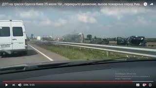 ДТП на трассе Одесса-Киев 25 июля 16г., перекрыто движение, вызов пожарных перед Уманем