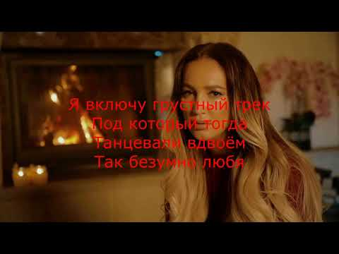 Ольга Бузова - Грустный трек (текст песни)