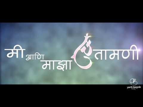 ME ANI MAJHA CHINTAMANI   MARATHI SHORT FILM BASED ON CHINCHPOKLI CHA CHINTAMANI 2017(Parth Bargode)