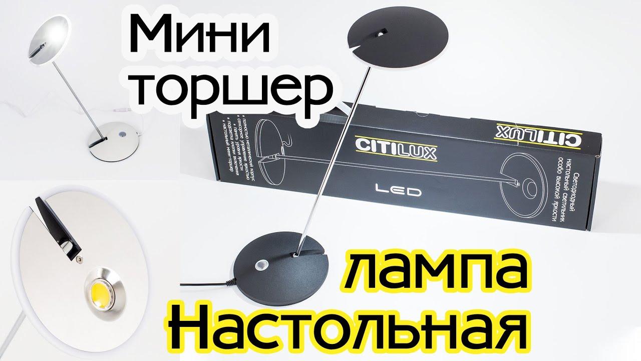 Настольный светильник Светодиодный с выключателем Citilux Ньютон CL803032 Черный