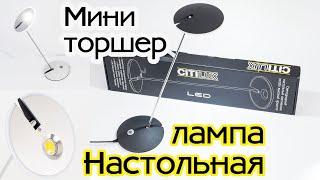 Универсальная настольная лампа CITILUX Ньютон CL803030 и CL803032