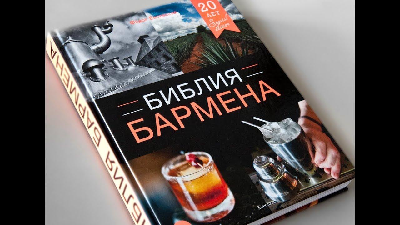 библия бармена скачать бесплатно pdf