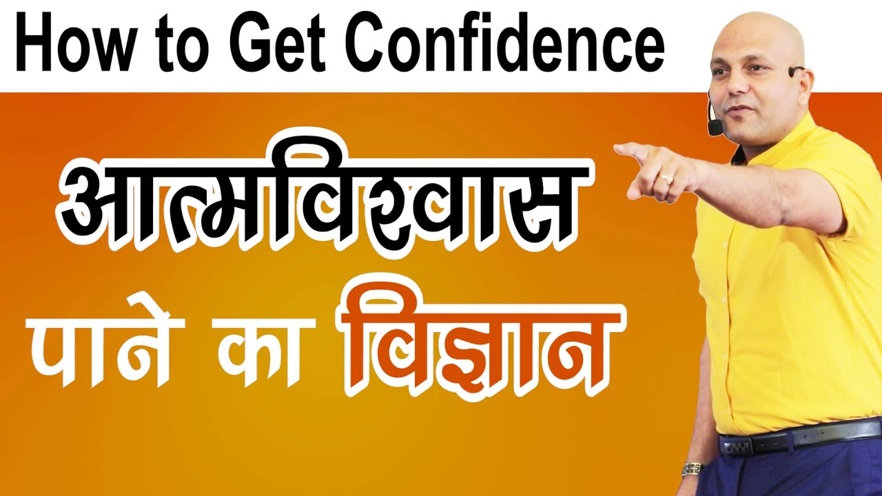 # Confidence# |How to Get Confidence | आत्मविश्वास पाने   का विज्ञान |