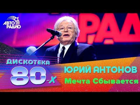 Клип Юрий Антонов - Мечта Сбывается