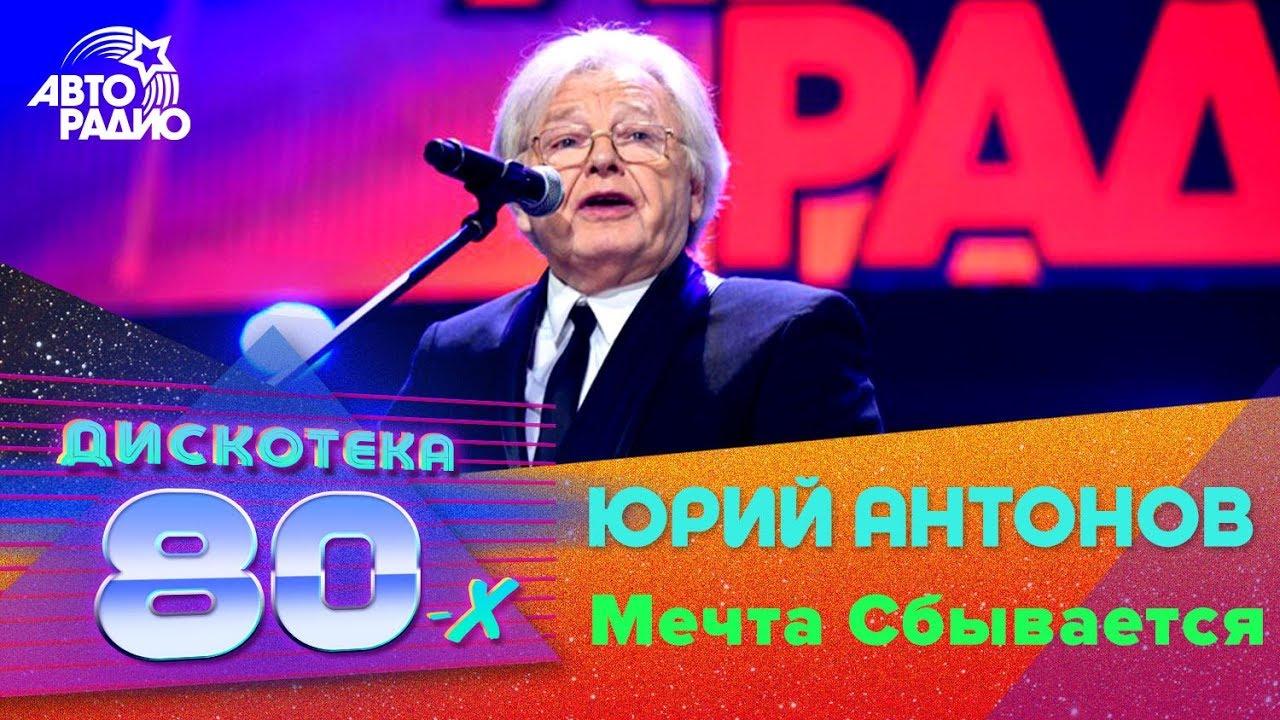 Антонов мечта скачать бесплатно mp3