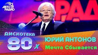 Download 🅰️ Юрий Антонов  - Мечта Сбывается (Дискотека 80-х 2016) Mp3 and Videos