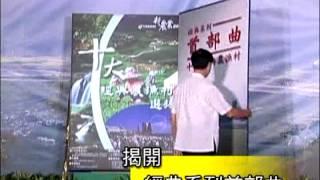 2007台灣 十大經典農漁村選拔 經典首部曲