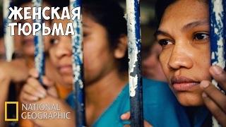 Женская Тюрьма - Особо Строгий Режим
