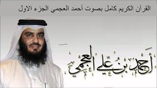 القرآن الكريم كامل بصوت الشيخ أحمد العجمي (1/ 3 )