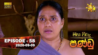 Maha Viru Pandu | Episode 58 | 2020-09-09 Thumbnail