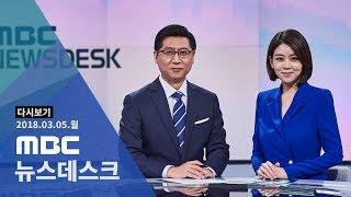 [LIVE] MBC 뉴스데스크 2018년 03월 05일 - 특사단 방북…김정은 위원장과 만찬