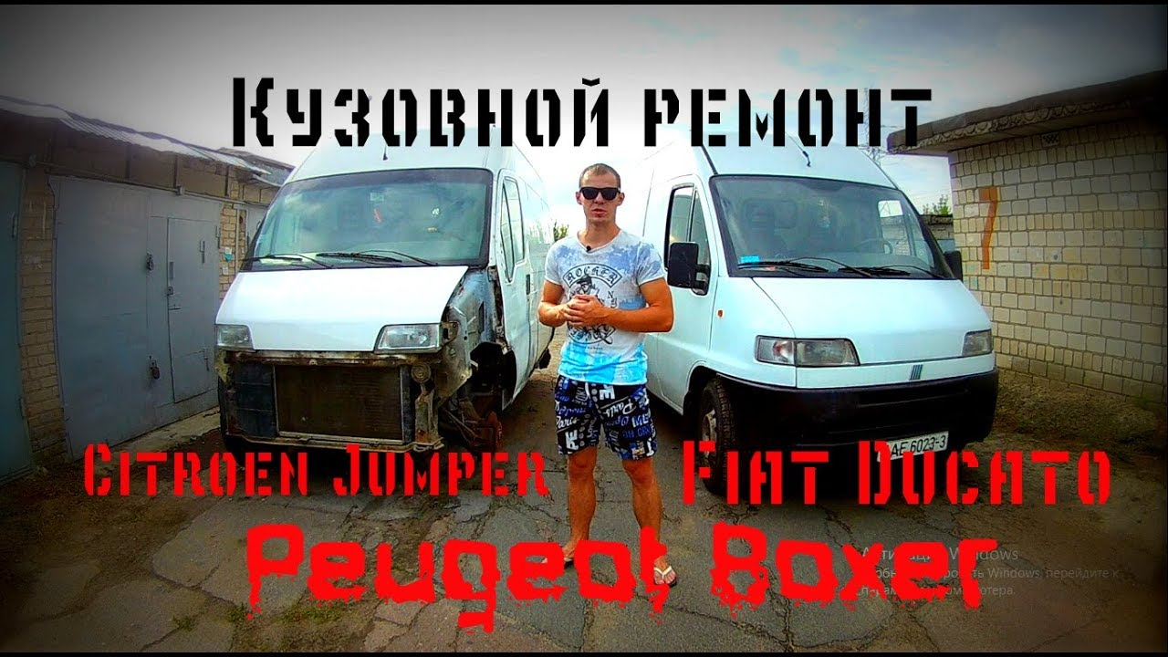 Кузовной ремонт Citroen Jumper, Fiat Ducato, Peugeot Boxer. 1 часть
