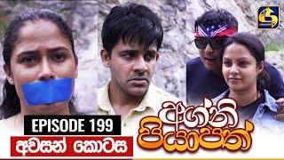 Agni Piyapath Episode 199 || අග්නි පියාපත්  ||  18th MAY 2021 Thumbnail